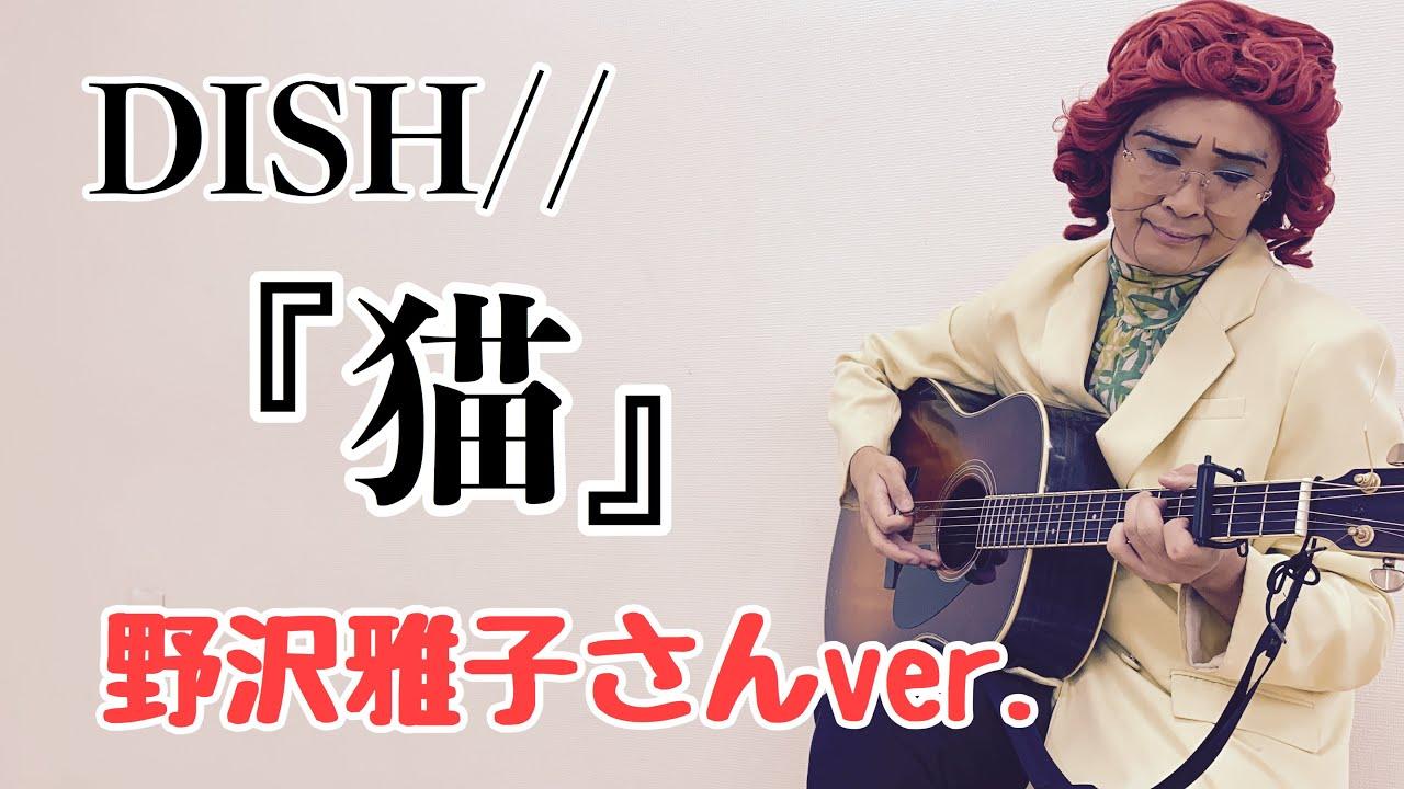 アイデンティティ田島による野沢雅子さんのDISH//『猫』