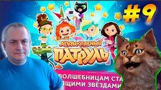 Музыкальный Патруль - СКАЗОЧНЫЙ ПАТРУЛЬ. Серия 9. Канал Айка TV.