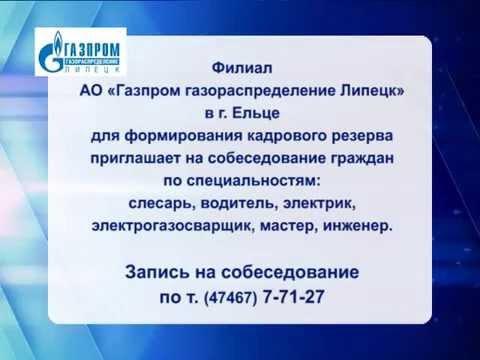 Информационно-справочный портал Весь Елец