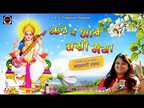 #saraswati_vandna#subcribe#singer#kanth Mein Aan Baso💥skp Creation 💥