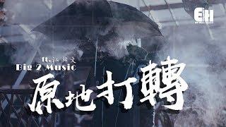 Big 2 Music ft.江韓文 - 原地打轉『你沒有錯,而是我當初還不懂怎麼去愛。』【動態歌詞Lyrics】