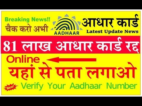 Govt deactivates 81 lakh Aadhaar Card : Here's how you can check your card status