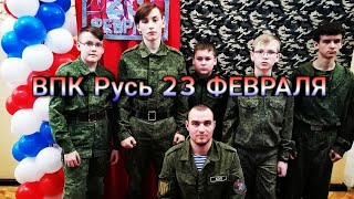 Выступление ВПК Русь на 23 февраля