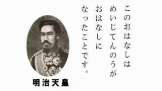教育勅語 thumbnail