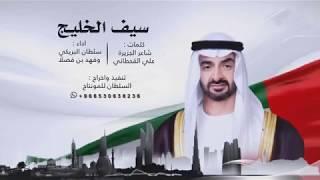 شيلة سيف الخليج ، أداء سلطان البريكي وفهد بن فصلا  2018