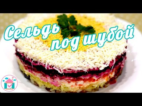 Селёдка Под Шубой 😋👍 Классический Рецепт Салата ШУБА