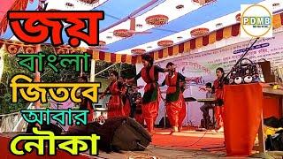 Joy bangla jitbe abar nouka | জয় বাংলা জিতবে আবার নৌকা ||