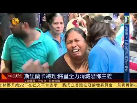《時事直通車》斯里蘭卡連環爆炸案 至少七人施襲;中國海軍成立70周年活動開幕 20190422
