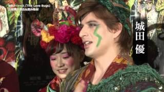 地球ゴージャス「The Love Bugs」の公開舞台稽古が行われ、作・演出・出...