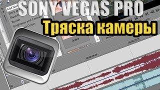 Sony Vegas pro - Тряска камеры, без плагинов