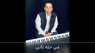 في حته تاني - بيتر ساويرس | Fe Heta Tany - Peter Sawiris
