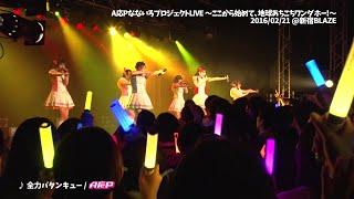 【LIVE】全力バタンキュー / A応P (2016/02/21 @新宿BLAZE)