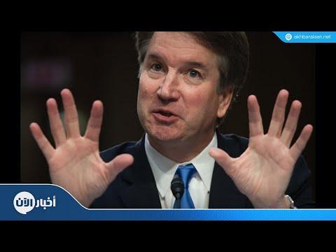 شكوى جديدة بالتحرش ضد مرشح ترامب للمحكمة العليا  - نشر قبل 2 ساعة