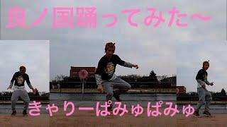 撮影場所 富山県 富岩河環水公園 #ダンス #音楽 #きゃりーぱみゅぱみゅ ...