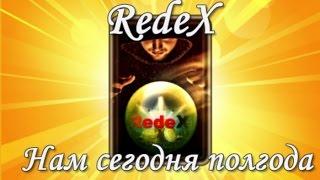 RedeX! Все зависит от нас самих