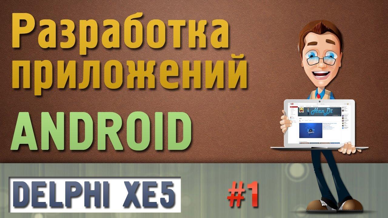 Создание игры на андроид! - Индустрия видеоигр …