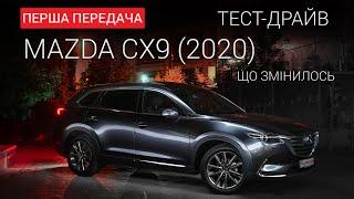 Що нового в Mazda CX9 (2020): тест-драйв First Gear Show