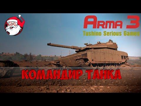 Командир танка [Arma 3 Тушино]