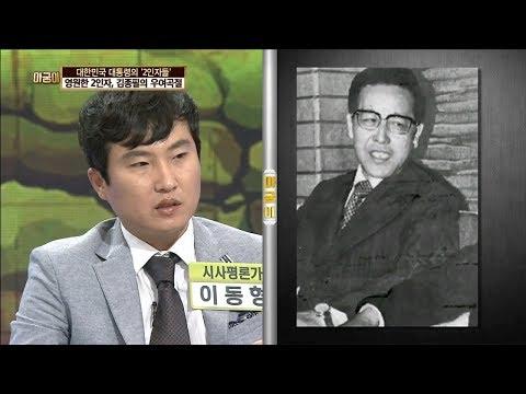 박정희와 전두환 前 대통령의 2인자는 누구? [아궁이 30회]