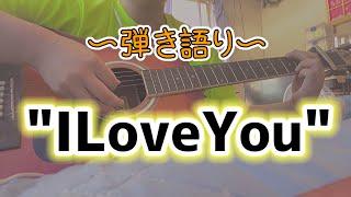 """久しぶりの投稿です……:(('')):カタカタ アコースティックギターで 尾崎豊さんの""""ILoveYou""""を弾き語りしてみました! 歌の方も弾く方も下手なんですけど 頑張って弾いてみまし ..."""
