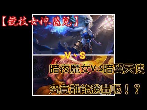 傳說對決_競技女神-蘿兒【暗夜魔女PK暗翼天使究竟誰能勝出呢?】
