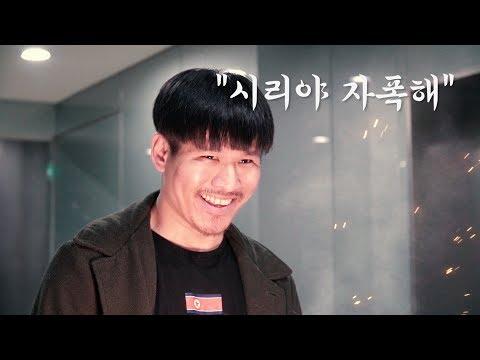 """아이폰 숨겨진 기능 꿀팁 """"시리야 자폭해"""" [남과북10]"""