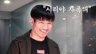 """아이폰 숨겨진 기능 꿀팁 """"시리야 자폭해"""""""