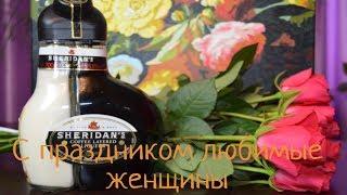 Ликер Шериданс, подарок любимым женщинам на 8 марта. Обзор ликера шериданс от КоктейльТв