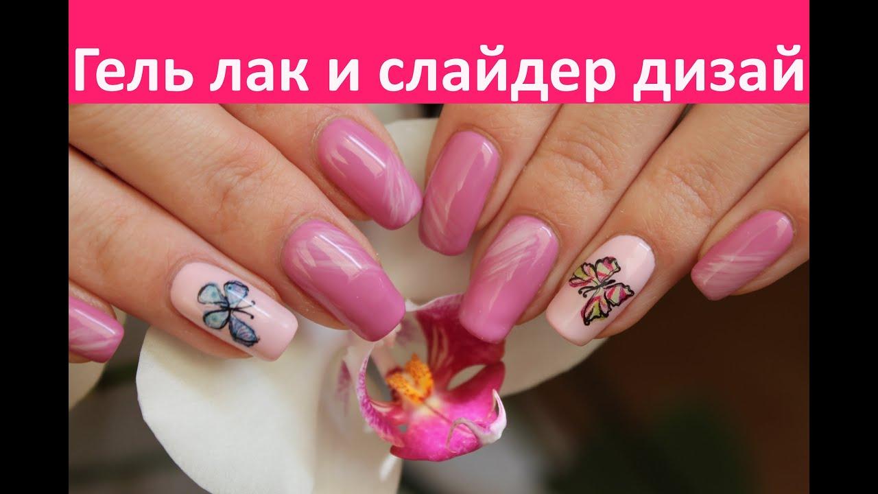 Дизайн ногтей гель-лак Shellac - роспись ногтей (уроки дизайна .