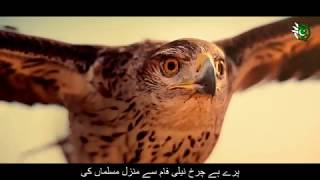 Sabaq Phir Parh Sadaqqat ka (Allama Iqbal)