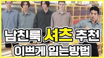 남친룩,기본 셔츠 추천 & 코디방법 (feat.드로우핏)