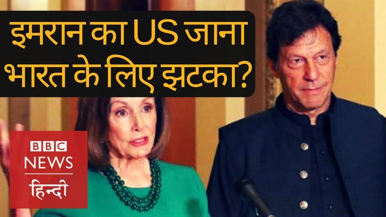 Pakistan के Prime Minister Imran Khan का America दौरा क्या India के लिए झटका है? (BBC Hindi)