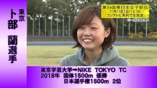 選手紹介#9 卜部蘭(東京)