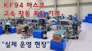 """[DYM] KF94 고속 마스크자동포장기 """"실…"""