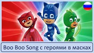 Boo Boo Song с героями в масках Популярные детские стихи для детей Холодное Развивающие песенк