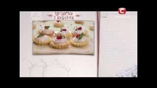 Рецепт: Тарталетки с вишнями – Все буде смачно. Выпуск от 10.10.15