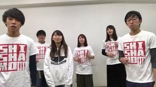 静岡大学アカペラサークルGARDEN所属 SHISHAMOカバーバンドのWAKASHAGIです!! SHISHAMOの「君との事」という曲も歌っています!