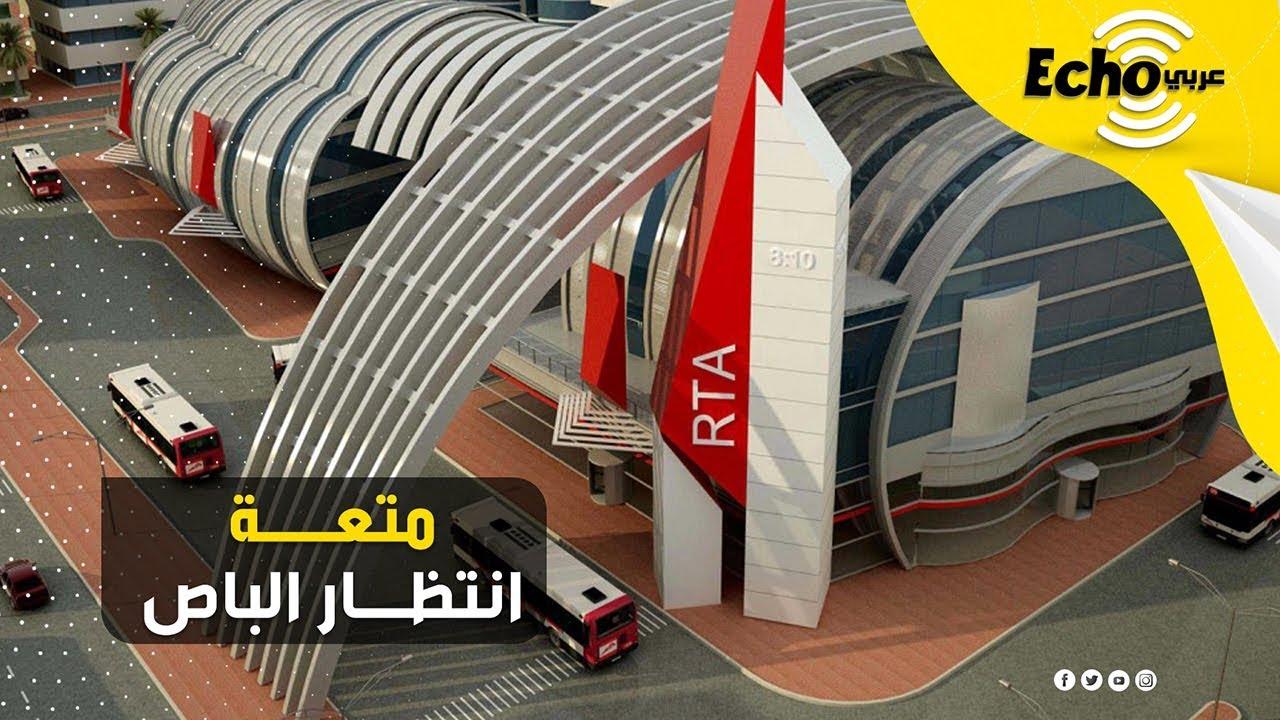 تكييف وانترنت مجاني ووسائل ترفيه.. تعرف على مميزات مواقف الباص في دبي