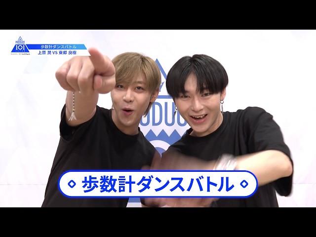 【上原 潤(Uehara Jun)VS東郷 良樹(Togo Yoshiki)】歩数計ダンスバトル|PRODUCE 101 JAPAN