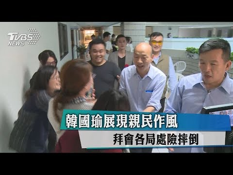 韓國瑜展現親民作風 拜會各局處險摔倒