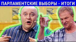Как прошли парламентские выборы в Украине? Новая Верховная Рада 2019!
