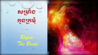 Refine the Bride