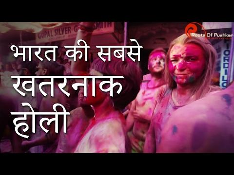 भारत की सबसे खतरनाक होली   Pushkar Holi Festival 2017   Festival Of Colours In India