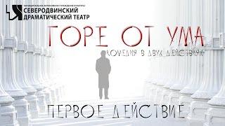 Скачать Горе от ума 1 действие Северодвинский драмтеатр 2017