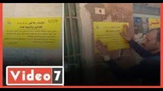 خدمة جديدة لحماية المواطنين.. وضع ملصقات على العقارات المخالفة.. فيديو - اليوم السابع