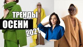 НОВЫЕ ЯРКИЕ ТРЕНДЫ ОСЕНИ 2021 ЧТО НОСИТЬ ОСЕНЬЮ 2021