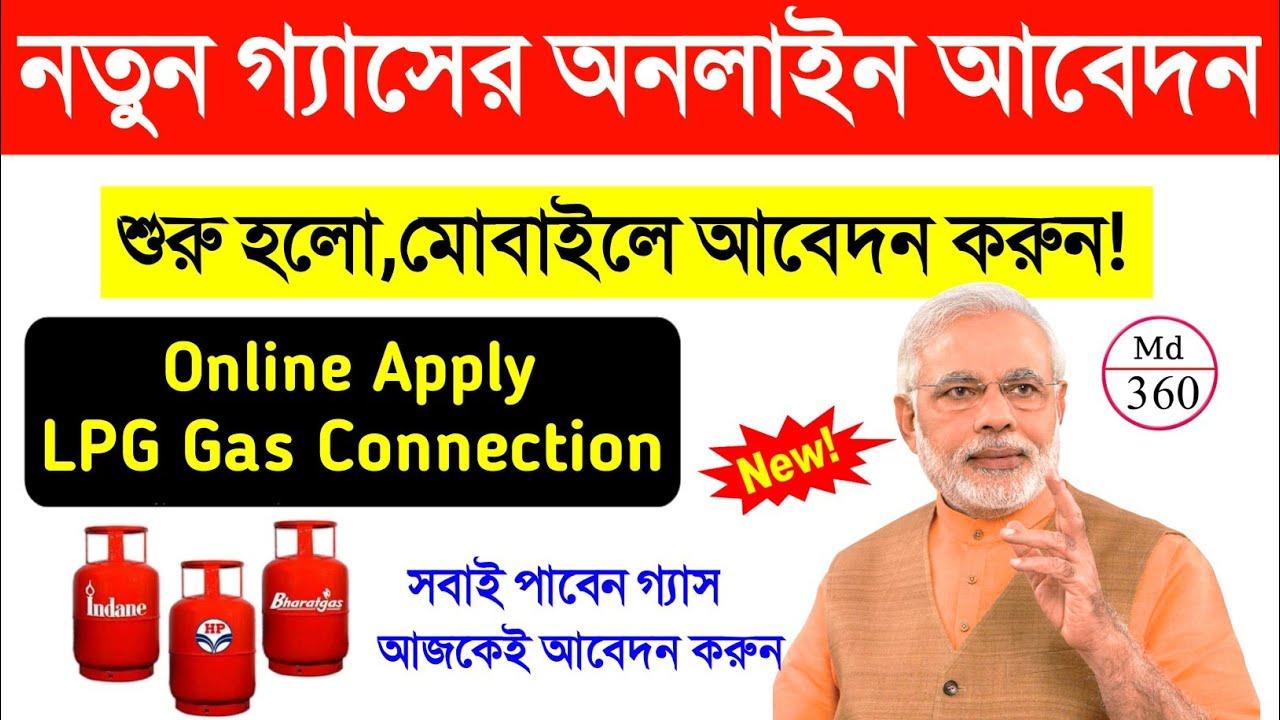 How To Apply New LPG Gas Online 2021. LPG Gas Online Connection. Pradhan Mantri Ujjwala Yojana Apply