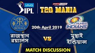 রাজস্থান বনাম মুম্বাই T20 Match | IPL2019