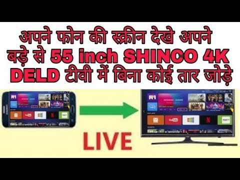 How To Connect Your Any Android Mobile To Shinco 55 Inch 4k TV From Miracast