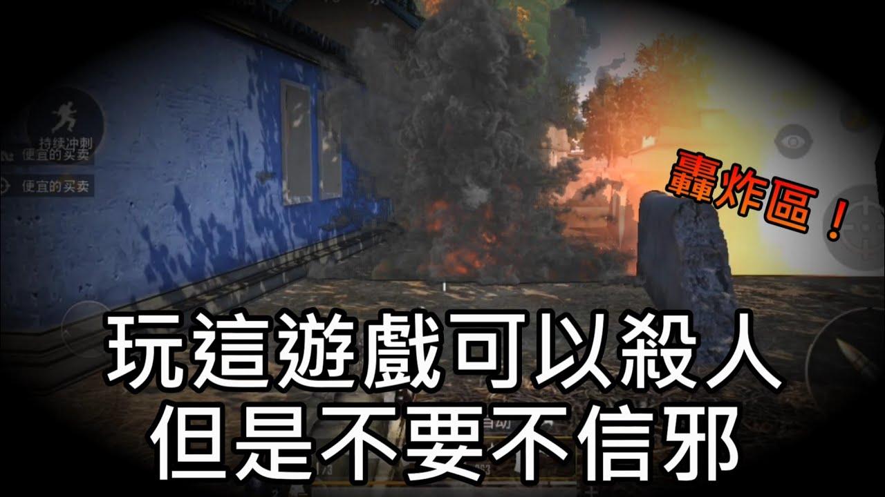 《絕地求生:刺激戰場》 朝白癡遊玩 玩這遊戲可以殺人 但是不要不信邪 #4 - YouTube